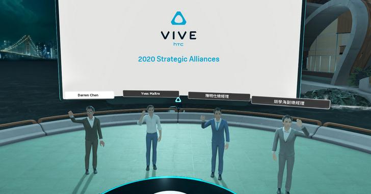 HTC推出VIVE Sync VR虛擬會議服務,攜中華電信完成三地VR會議