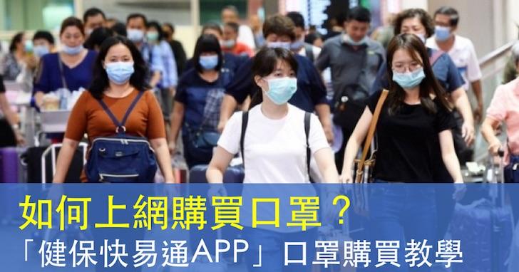 口罩實名制 2.0 網路購買教學:「健保快易通」App註冊懶人包與購買問題Q&A