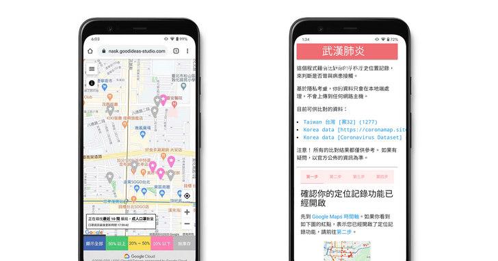 面對新型冠狀病毒,Google如何協助台灣?