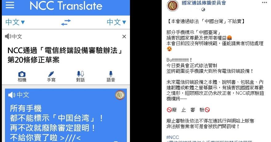 手機廠商不得「中國台灣」!NCC 通過修正草案,損害尊嚴相關電信終端裝置、韌體、軟體均不給賣!