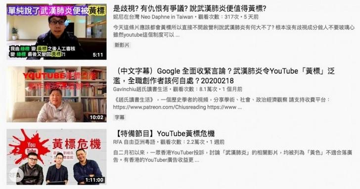 YouTuber講「武漢肺炎」就黃標、收益損9成!Google被批評限制言論自由爭議始末