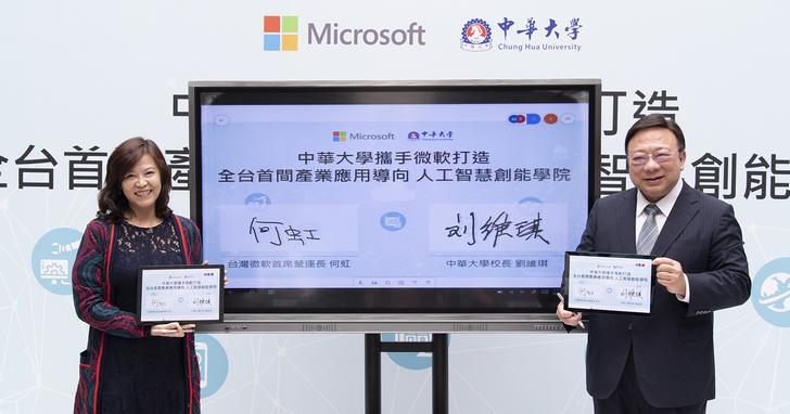 中華大學攜手微軟打造全台首間「產業應用導向人工智慧創能學院」