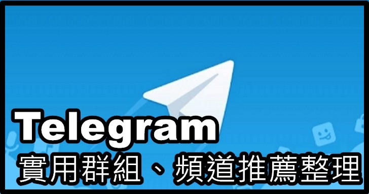 Telegram 實用資源推薦整理,快速找到你要的一手資訊