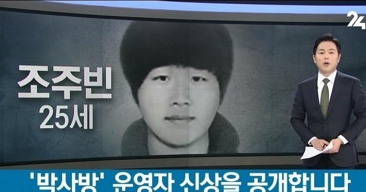 韓國Telegram上恐怖的「N號房」:25歲高材生私訊拐騙76名少女、26萬「觀眾」共同圍觀參與