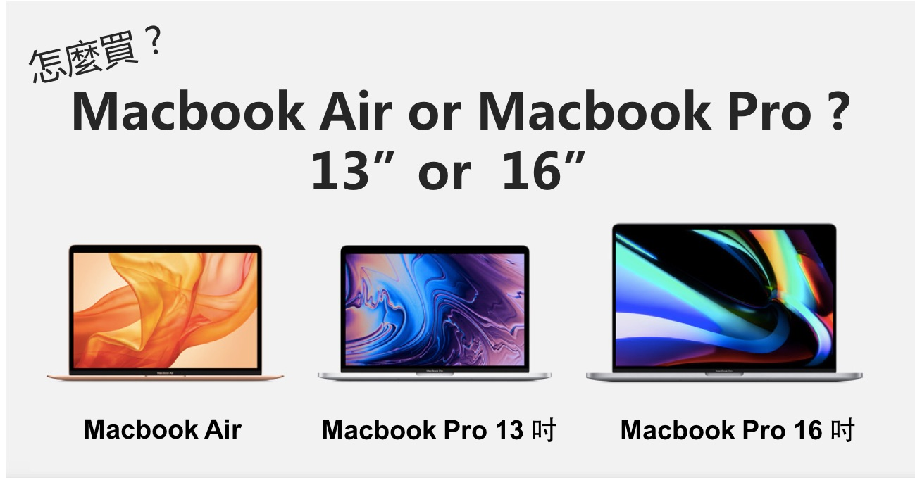 MacBook 怎麼買?該買 MacBook Air 還是 MacBook Pro?13.3 吋還是 16 吋?