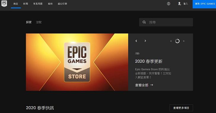Epic Games 成為遊戲發行商,負擔製作者 100% 開發成本,作品有賺錢才分潤