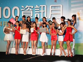 2011資訊月:3C 產品優惠資訊大集合、Show Girl 搶先看
