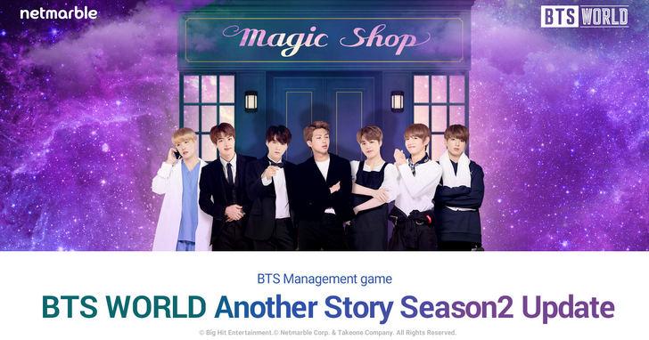《BTS WORLD》推出三月更新,防彈少年團拜訪Magic Shop