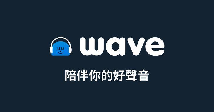 Wave打造台灣第一語音直播平台,先「聲」奪人打破顏值王道