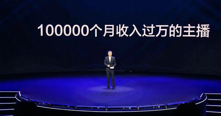 淘寶直播發佈年度戰略,加快中國零售數位化轉型
