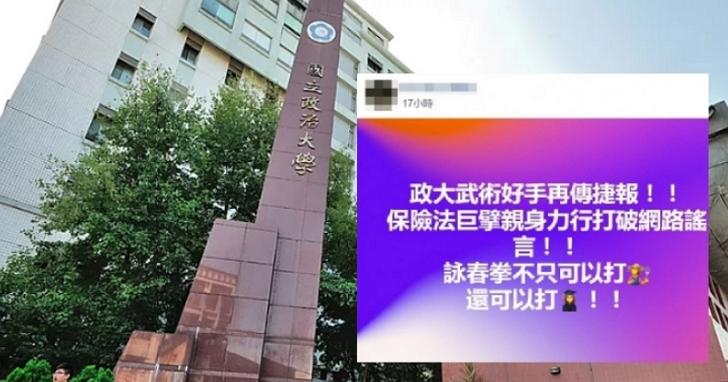 政大詠春事件,教育部表示政大已暫停該教授課程、成立專案小組調查中