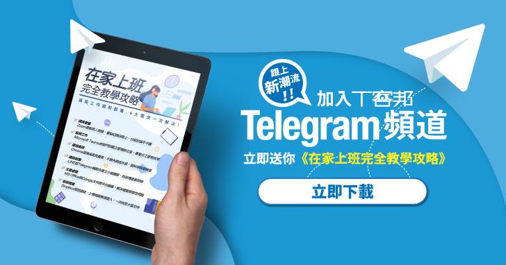 防疫加油!現在加入 Telegram 頻道,送你《在家上班完全教學攻略》