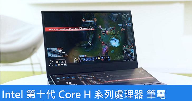 12 款搭載 Intel 第十代 Core H 系列處理器筆電搶先看