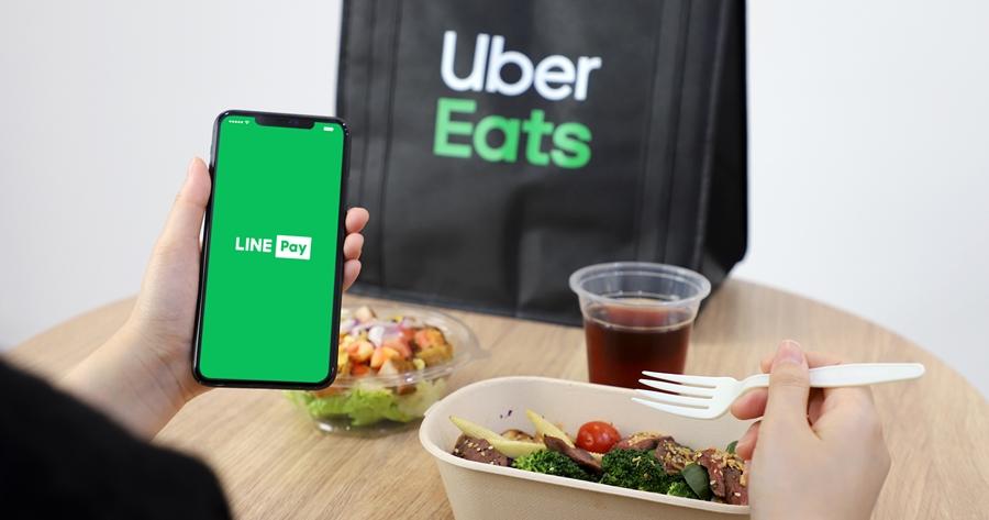 Uber Eats 現在也可以用 LINE Pay 付款囉!省下海外交易費、現在最高享 18% 點數回饋