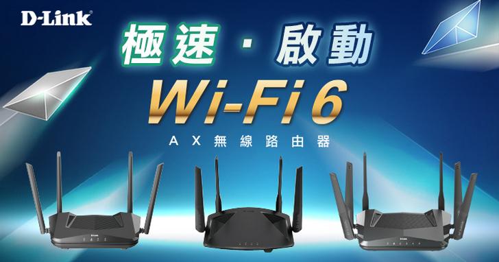 D-Link新一代Wi-Fi 6新品登場,多款802.11ax系列無線路由器上市