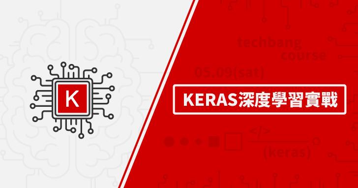 【課程】Keras 深度學習實戰,學會如何快速建立深度學習模型,實戰CNN、DNN 類神經網路