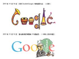 密技!一鍵直接跳到 Google Doodle 網頁