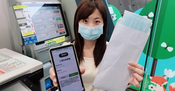 小七、全家App口罩領取功能上線!四大超商皆可免領小白單、一支手機就能領口罩