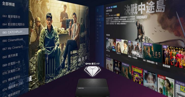 OVO結合四季線上、friDay影音推「鑽石VIP」,一起訂閱只要249 元