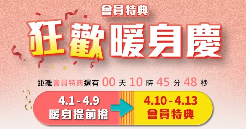 燦坤春季特賣會 4/10 - 4/13 開跑!百大品牌大降價、刷卡回饋最高 8%