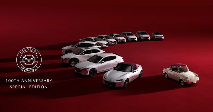 Mazda 建廠 100 週年特仕車登場,多款車型讓你自由選