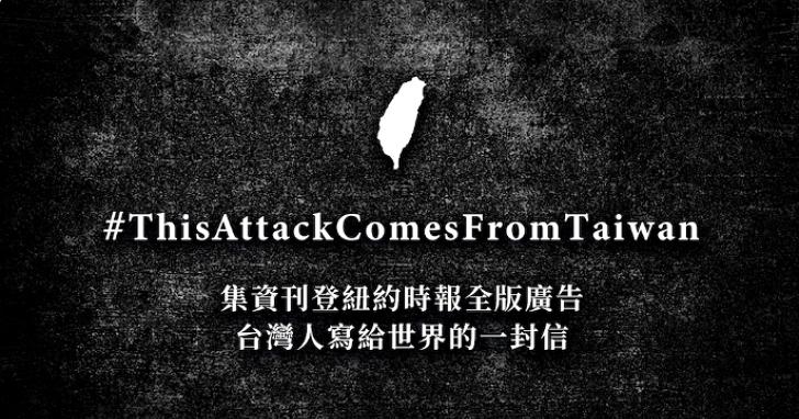 聶永真、阿滴等人聯手募資,目標刊登紐時廣告揭穿譚德塞的謊言、台灣的努力不該被漠視