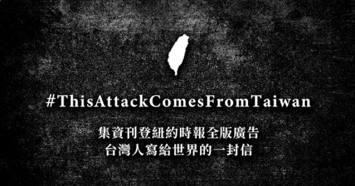 「刊登紐時廣告:台灣人寫給世界的一封信」募資破千萬刊登確定!打破譚德塞們的同溫層