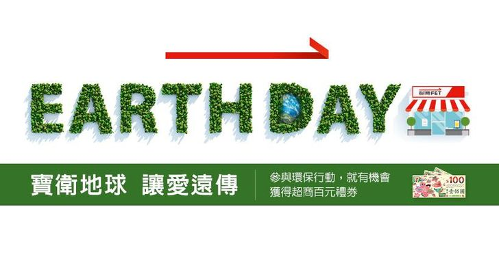 響應世界地球日50週年,遠傳呼朋引伴擴大影響力