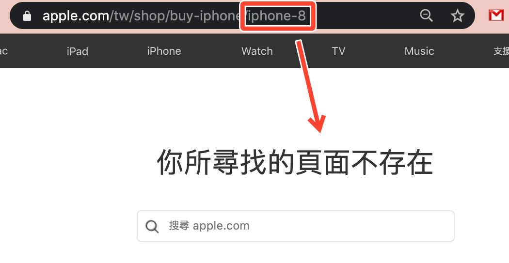 iPhone SE 推出後,iPhone 8 系列正式從蘋果官網淡出