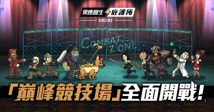 《異塵餘生:庇護所Online》推出新玩法「巔峰競技場」+新英雄「伊索德爾教母」