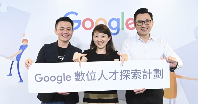 Google 推出數位人才探索計劃,幫 8,000 位新鮮人找工作、即日起開跑