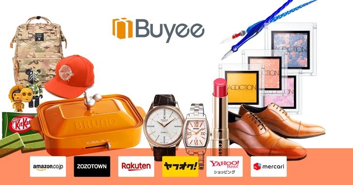 台灣限定!Buyee啟動全新配送服務「ECMS」, 國際空運運費更優惠