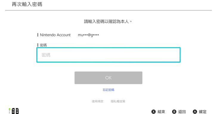 如何開啟 Nintendo Account 的兩步驟驗證,保護帳號安全?