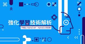 【課程】強化學習技術解析,催生 AlphaGo 的核心技術,六種演算法強化機器決策能力