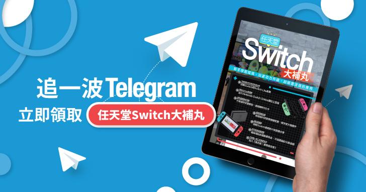 《任天堂 Switch 大補丸》限時免費下載中,3步驟輕鬆追蹤 Telegram 頻道