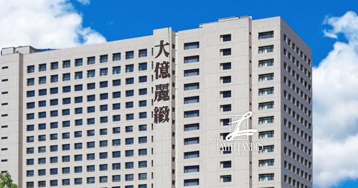 台南首家五星級飯店大億麗緻無預警宣告停止營業,房東雖降低租金依然不敵疫情