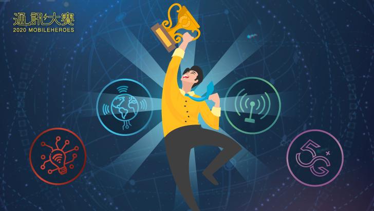 為什麼你該參加2020通訊大賽?專訪去年優勝團隊談通訊大賽的推力與帶來新的發展機會