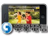 想升級 iPhone 3GS?中華電信:八月再說