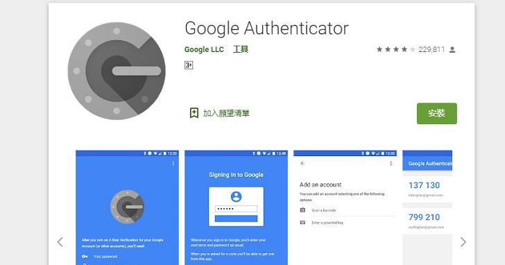 Google Authenticator 迎來重大改版,終於可以轉移驗證碼到其他裝置