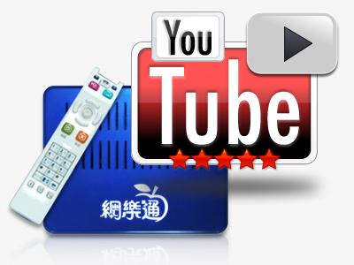 第四台 Out!幾個看 Youtube 影片更加舒適、順暢的小技巧