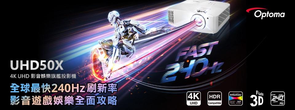 Optoma奧圖碼推出UHD50X 4K UHD劇院級電玩投影機 全球首款支援240Hz畫面刷新率 打造極致流暢的百吋電玩娛樂體驗