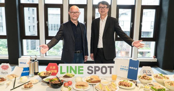 用LINE美食外送正式啟動!LINE SPOT攜手「有無外送」,完成訂單新用戶限量半價餐費折抵