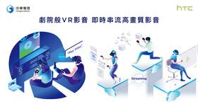 中華電信攜手HTC布局5G,打造VR創新應用服務