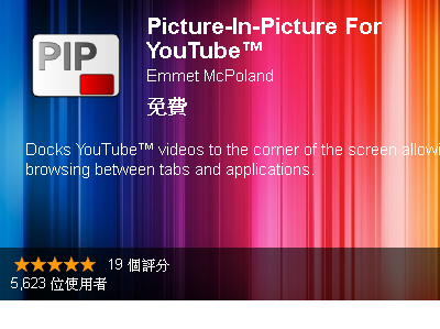 Picture-In-Picture For YouTube 讓你邊做事邊看 Youtube