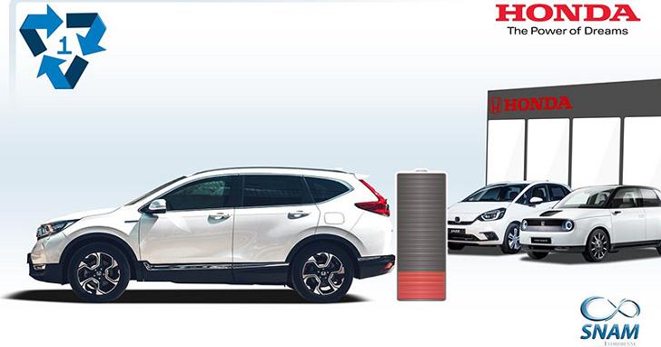 如何回收電池成電動車大問題,Honda 與 SNAM 強化電池重生合作計畫