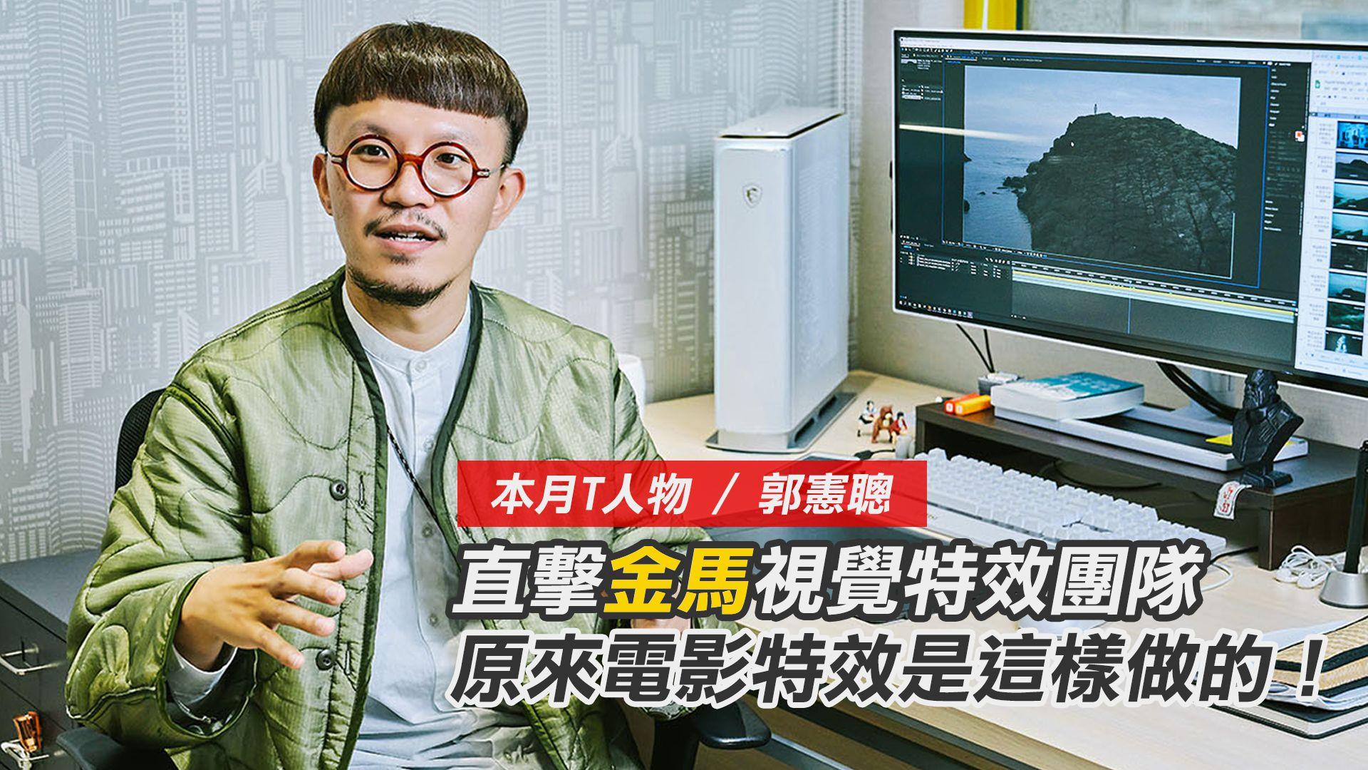 本月T人物│郭憲聰:就是「它」!金馬團隊打造電影特效的關鍵