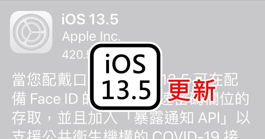 iOS 13.5 可以更新了,戴口罩可以跳過 Face ID 快速進入密碼輸入畫面