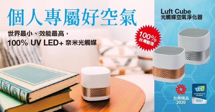 【限量團購優惠】Luft Cube 光觸媒空氣淨化器,個人專屬好空氣