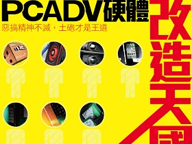 PCADV 硬體改造天國未出刊報告