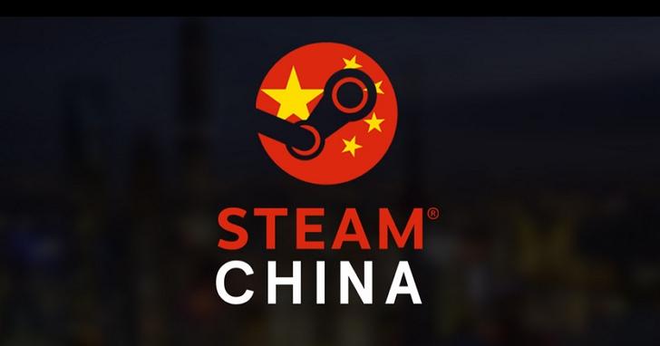審核是為你好!中國特仕版Steam「蒸汽平台」平台曝光,該審該禁功能應有盡有